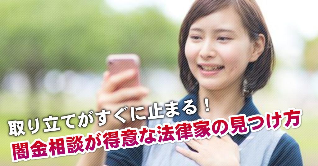 吉塚駅で闇金の相談するならどの弁護士や司法書士がよい?取り立てを止める交渉が強いおススメ法律事務所など
