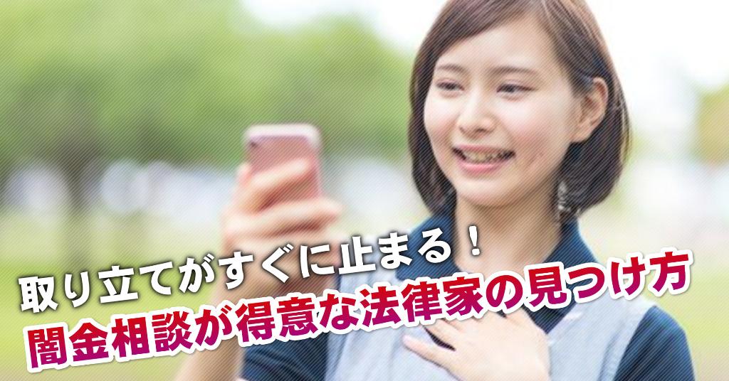 中津川駅で闇金の相談するならどの弁護士や司法書士がよい?取り立てを止める交渉が強いおススメ法律事務所など