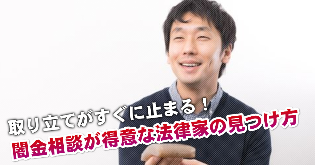 稲田堤駅で闇金の相談するならどの弁護士や司法書士がよい?取り立てを止める交渉が強いおススメ法律事務所など