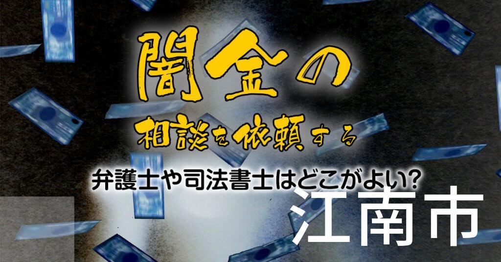 江南市で闇金の相談を依頼する弁護士や司法書士はどこがよい?取り立てを止める交渉が強いおススメ法律事務所など