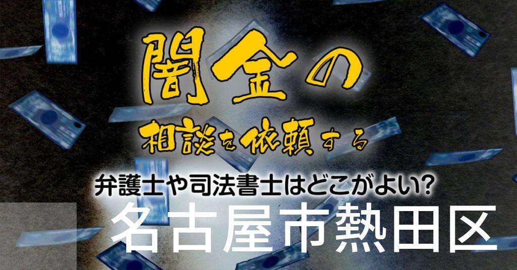 名古屋市熱田区で闇金の相談を依頼する弁護士や司法書士はどこがよい?取り立てを止める交渉が強いおススメ法律事務所など