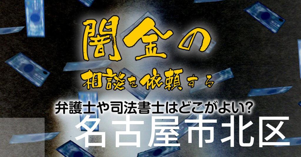 名古屋市北区で闇金の相談を依頼する弁護士や司法書士はどこがよい?取り立てを止める交渉が強いおススメ法律事務所など
