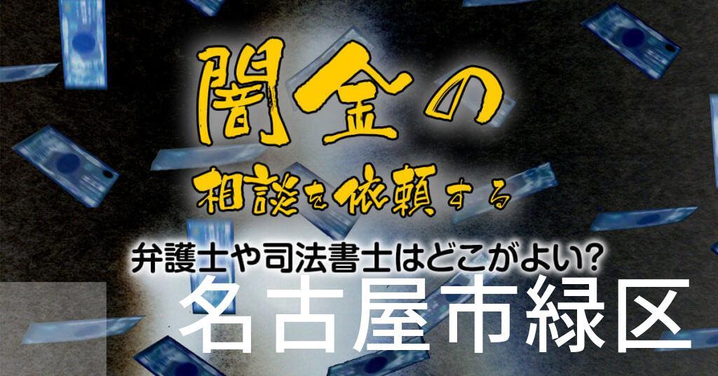 名古屋市緑区で闇金の相談を依頼する弁護士や司法書士はどこがよい?取り立てを止める交渉が強いおススメ法律事務所など