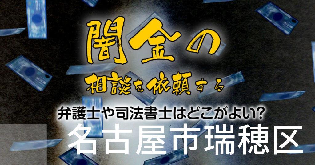 名古屋市瑞穂区で闇金の相談を依頼する弁護士や司法書士はどこがよい?取り立てを止める交渉が強いおススメ法律事務所など