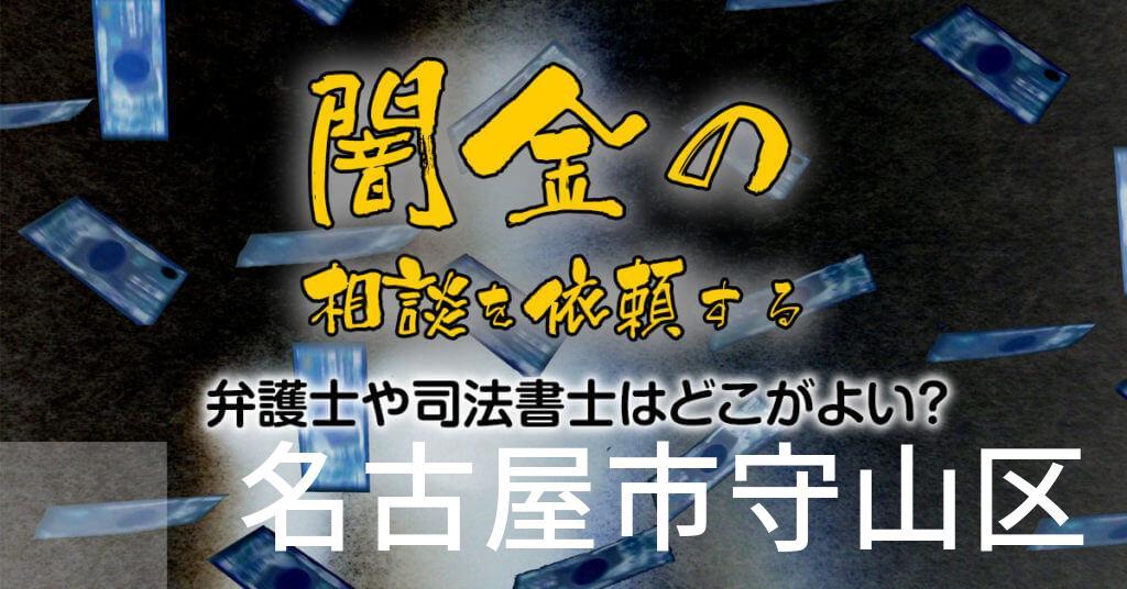 名古屋市守山区で闇金の相談を依頼する弁護士や司法書士はどこがよい?取り立てを止める交渉が強いおススメ法律事務所など