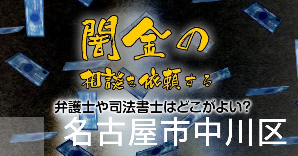 名古屋市中川区で闇金の相談を依頼する弁護士や司法書士はどこがよい?取り立てを止める交渉が強いおススメ法律事務所など