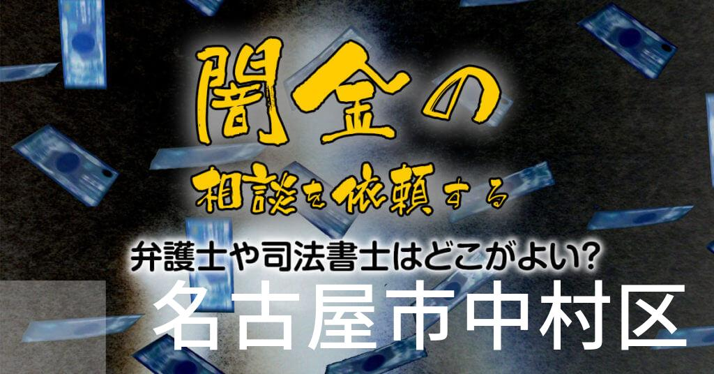名古屋市中村区で闇金の相談を依頼する弁護士や司法書士はどこがよい?取り立てを止める交渉が強いおススメ法律事務所など