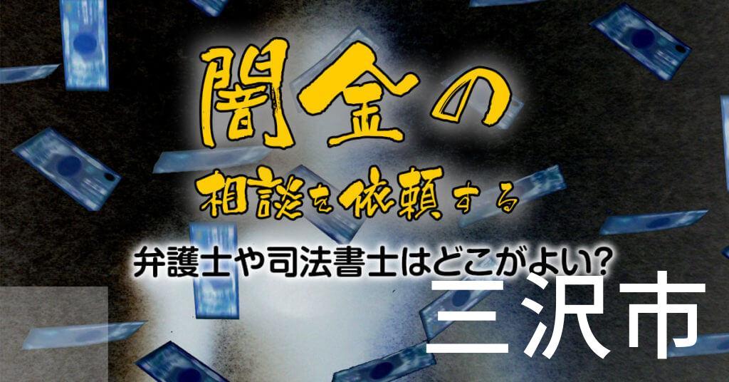 三沢市で闇金の相談を依頼する弁護士や司法書士はどこがよい?取り立てを止める交渉が強いおススメ法律事務所など