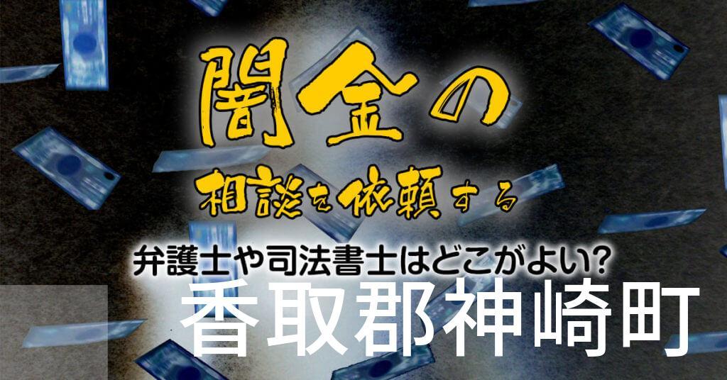 香取郡神崎町で闇金の相談を依頼する弁護士や司法書士はどこがよい?取り立てを止める交渉が強いおススメ法律事務所など