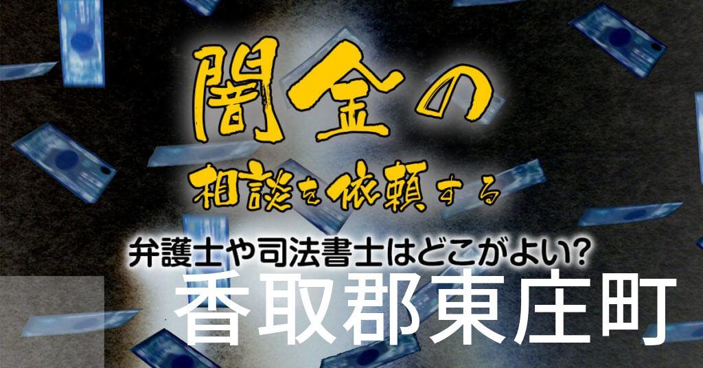香取郡東庄町で闇金の相談を依頼する弁護士や司法書士はどこがよい?取り立てを止める交渉が強いおススメ法律事務所など