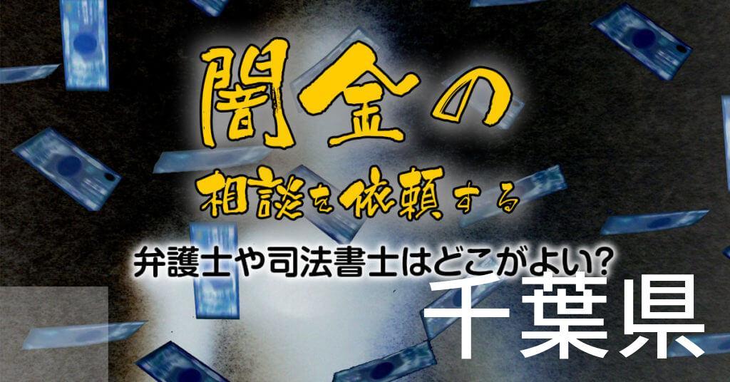 千葉県で闇金の相談を依頼する弁護士や司法書士はどこがよい?取り立てを止める交渉が強いおススメ法律事務所など