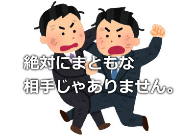 闇金業者と戦う人
