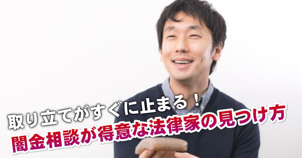東松戸駅で闇金の相談するならどの弁護士や司法書士がよい?取り立てを止める交渉が強いおススメ法律事務所など
