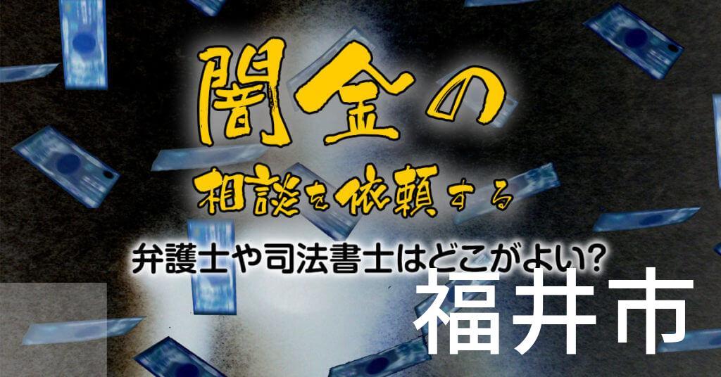 福井市で闇金の相談を依頼する弁護士や司法書士はどこがよい?取り立てを止める交渉が強いおススメ法律事務所など