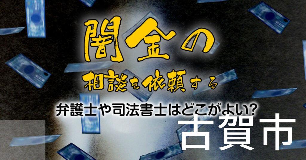 古賀市で闇金の相談を依頼する弁護士や司法書士はどこがよい?取り立てを止める交渉が強いおススメ法律事務所など
