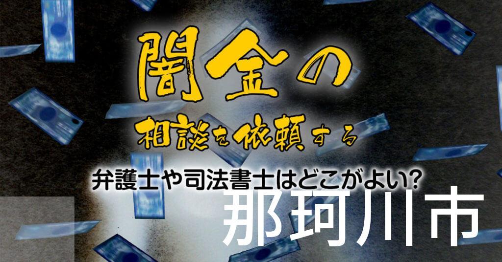 那珂川市で闇金の相談を依頼する弁護士や司法書士はどこがよい?取り立てを止める交渉が強いおススメ法律事務所など