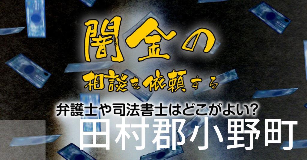 田村郡小野町で闇金の相談を依頼する弁護士や司法書士はどこがよい?取り立てを止める交渉が強いおススメ法律事務所など
