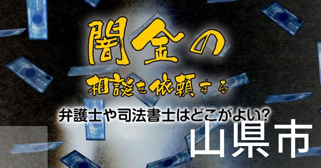 山県市で闇金の相談を依頼する弁護士や司法書士はどこがよい?取り立てを止める交渉が強いおススメ法律事務所など