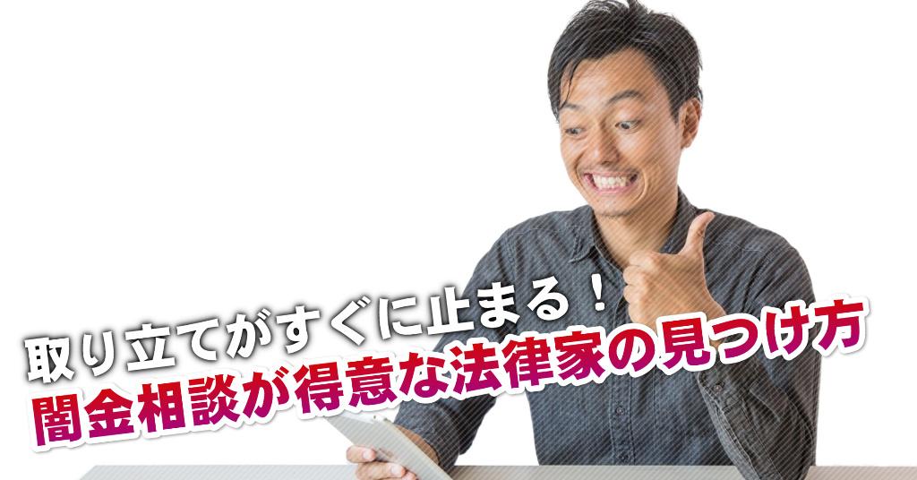 阪堺電車沿線で闇金の相談するならどの弁護士や司法書士がよい?取り立てを止める交渉が強いおススメ法律事務所など