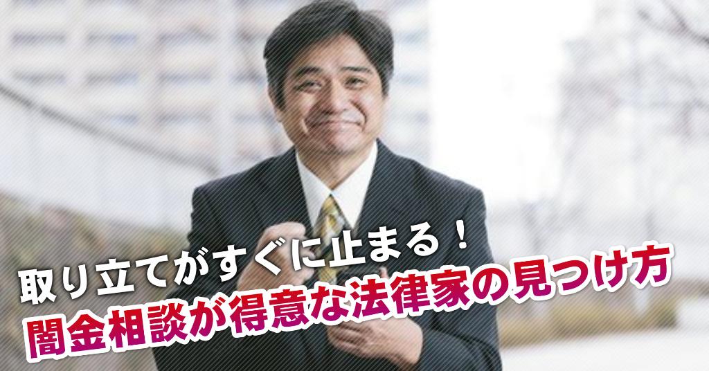 銀山町駅で闇金の相談するならどの弁護士や司法書士がよい?取り立てを止める交渉が強いおススメ法律事務所など