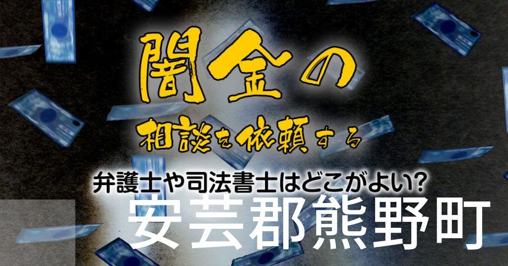 安芸郡熊野町で闇金の相談を依頼する弁護士や司法書士はどこがよい?取り立てを止める交渉が強いおススメ法律事務所など