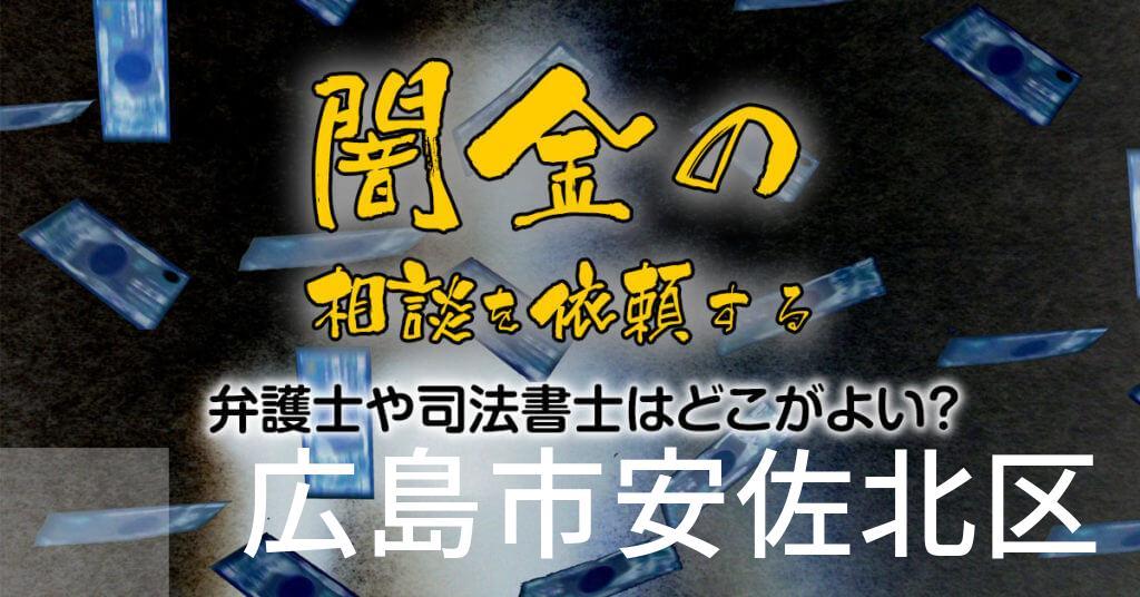 広島市安佐北区で闇金の相談を依頼する弁護士や司法書士はどこがよい?取り立てを止める交渉が強いおススメ法律事務所など