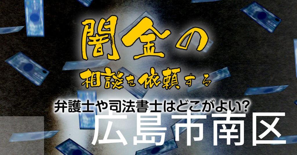 広島市南区で闇金の相談を依頼する弁護士や司法書士はどこがよい?取り立てを止める交渉が強いおススメ法律事務所など