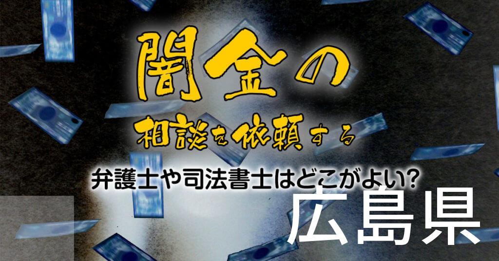 広島県で闇金の相談を依頼する弁護士や司法書士はどこがよい?取り立てを止める交渉が強いおススメ法律事務所など
