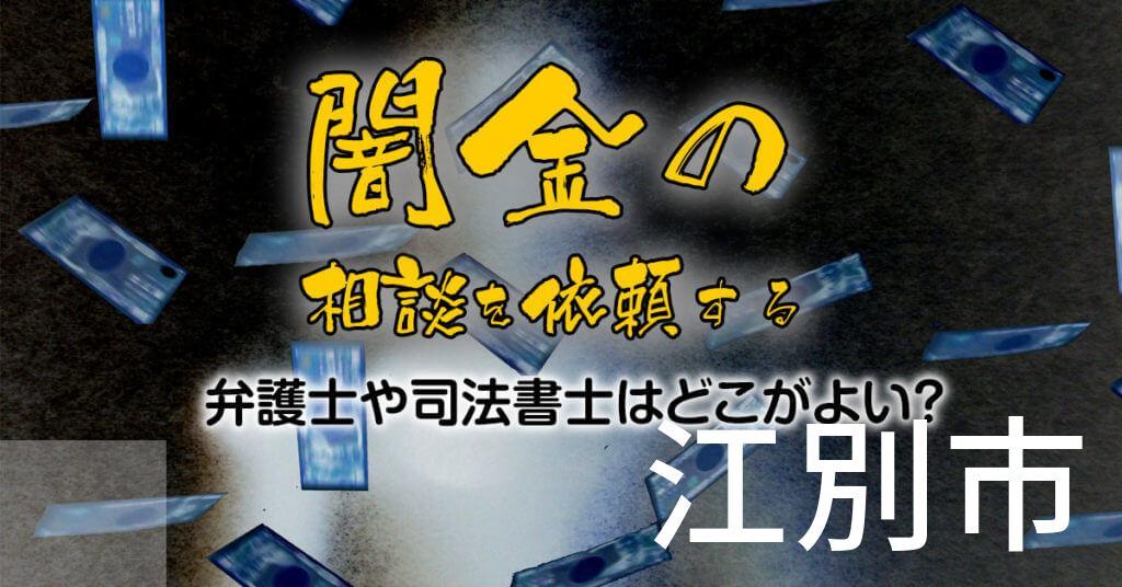 江別市で闇金の相談を依頼する弁護士や司法書士はどこがよい?取り立てを止める交渉が強いおススメ法律事務所など