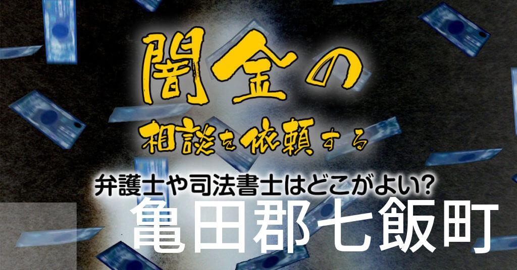 亀田郡七飯町で闇金の相談を依頼する弁護士や司法書士はどこがよい?取り立てを止める交渉が強いおススメ法律事務所など