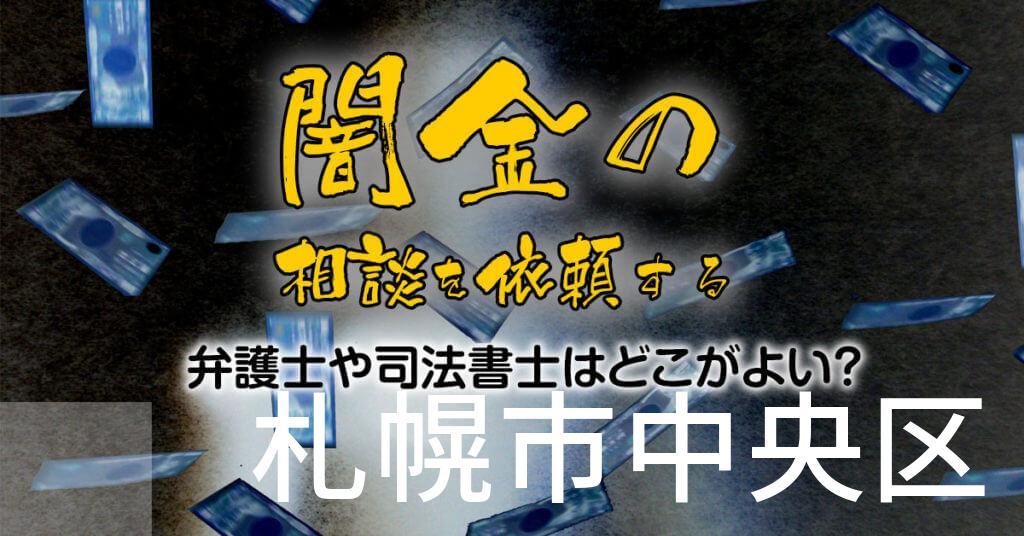 札幌市中央区で闇金の相談を依頼する弁護士や司法書士はどこがよい?取り立てを止める交渉が強いおススメ法律事務所など