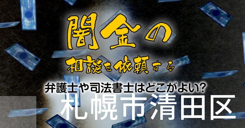札幌市清田区で闇金の相談を依頼する弁護士や司法書士はどこがよい?取り立てを止める交渉が強いおススメ法律事務所など