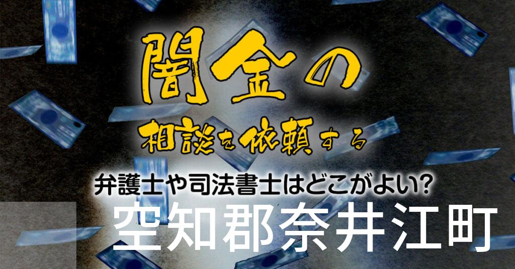 空知郡奈井江町で闇金の相談を依頼する弁護士や司法書士はどこがよい?取り立てを止める交渉が強いおススメ法律事務所など