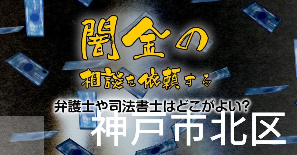 神戸市北区で闇金の相談を依頼する弁護士や司法書士はどこがよい?取り立てを止める交渉が強いおススメ法律事務所など