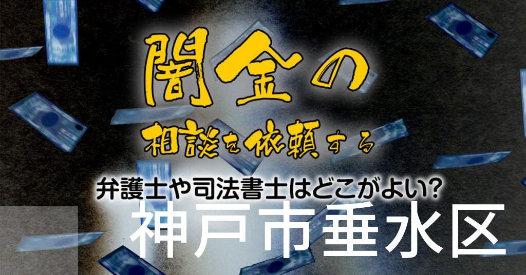 神戸市垂水区で闇金の相談を依頼する弁護士や司法書士はどこがよい?取り立てを止める交渉が強いおススメ法律事務所など