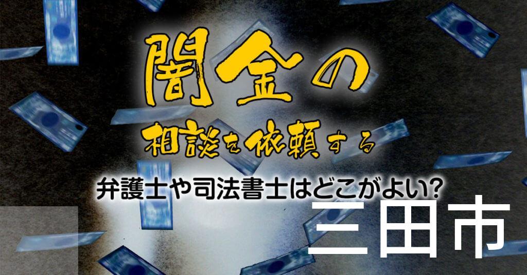 三田市で闇金の相談を依頼する弁護士や司法書士はどこがよい?取り立てを止める交渉が強いおススメ法律事務所など