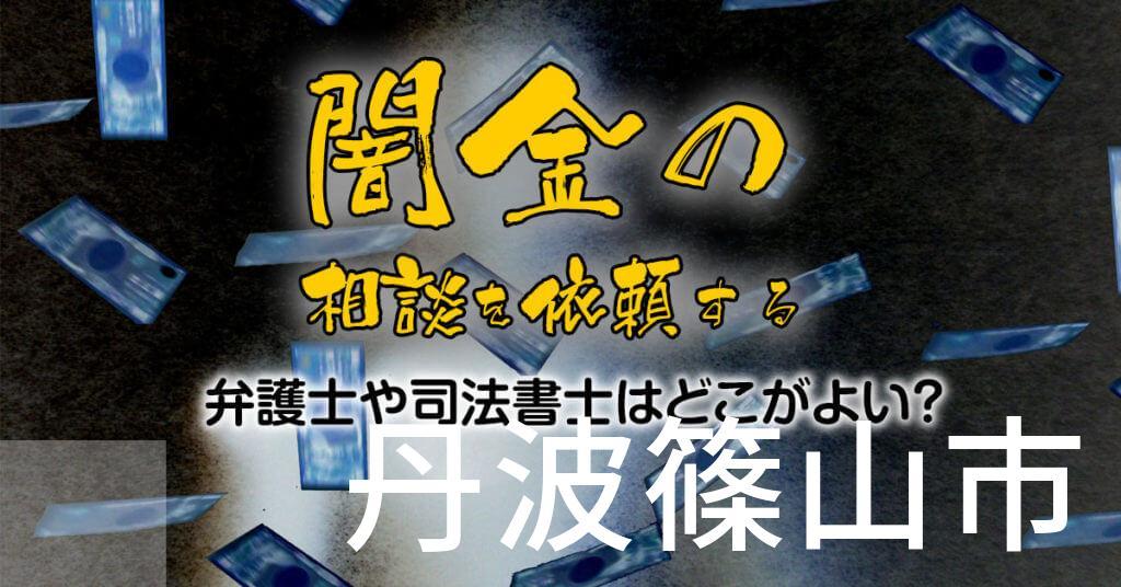 丹波篠山市で闇金の相談を依頼する弁護士や司法書士はどこがよい?取り立てを止める交渉が強いおススメ法律事務所など