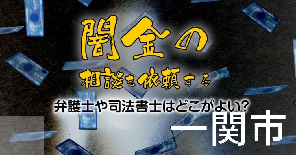 一関市で闇金の相談を依頼する弁護士や司法書士はどこがよい?取り立てを止める交渉が強いおススメ法律事務所など