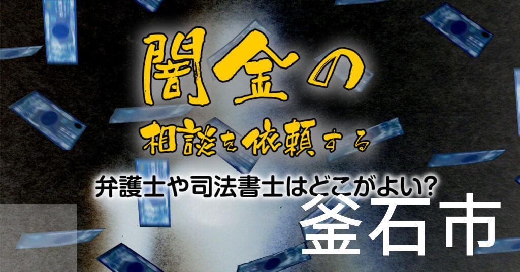 釜石市で闇金の相談を依頼する弁護士や司法書士はどこがよい?取り立てを止める交渉が強いおススメ法律事務所など