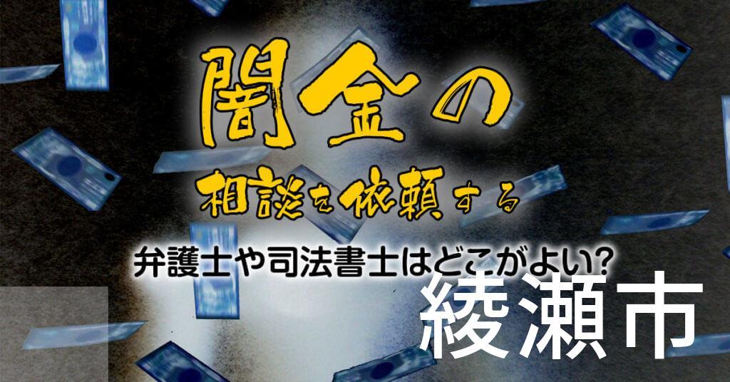 綾瀬市で闇金の相談を依頼する弁護士や司法書士はどこがよい?取り立てを止める交渉が強いおススメ法律事務所など