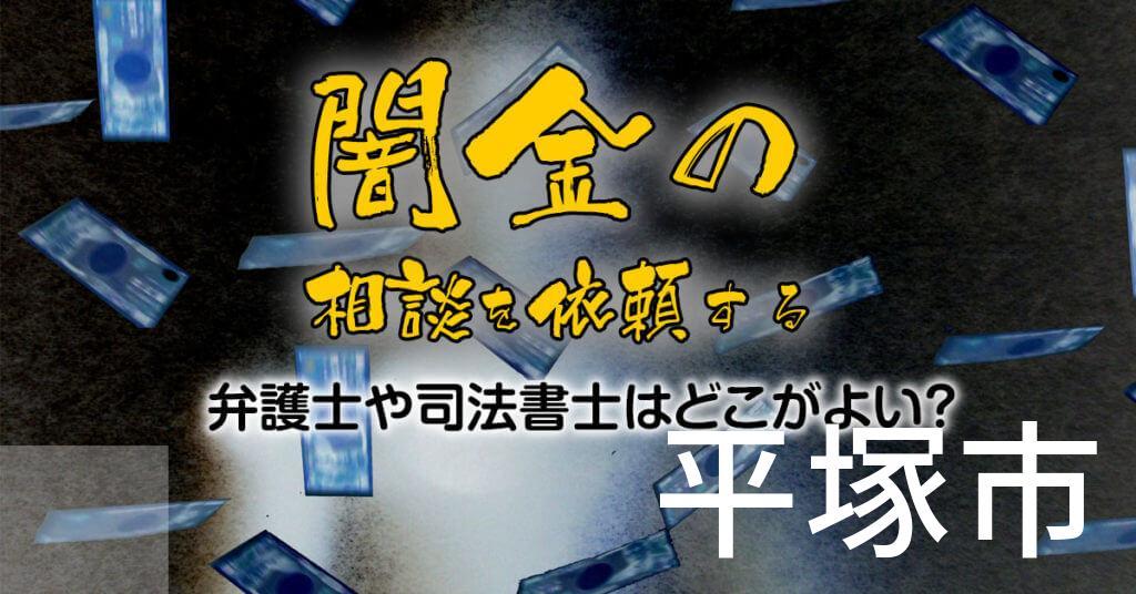 平塚市で闇金の相談を依頼する弁護士や司法書士はどこがよい?取り立てを止める交渉が強いおススメ法律事務所など