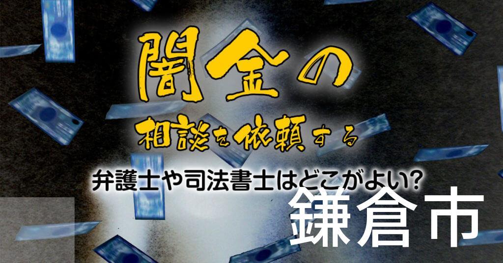 鎌倉市で闇金の相談を依頼する弁護士や司法書士はどこがよい?取り立てを止める交渉が強いおススメ法律事務所など