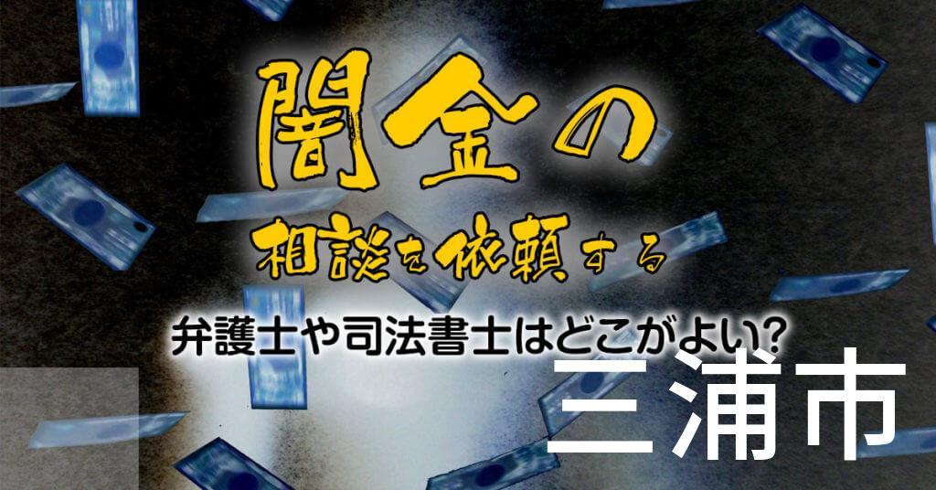 三浦市で闇金の相談を依頼する弁護士や司法書士はどこがよい?取り立てを止める交渉が強いおススメ法律事務所など