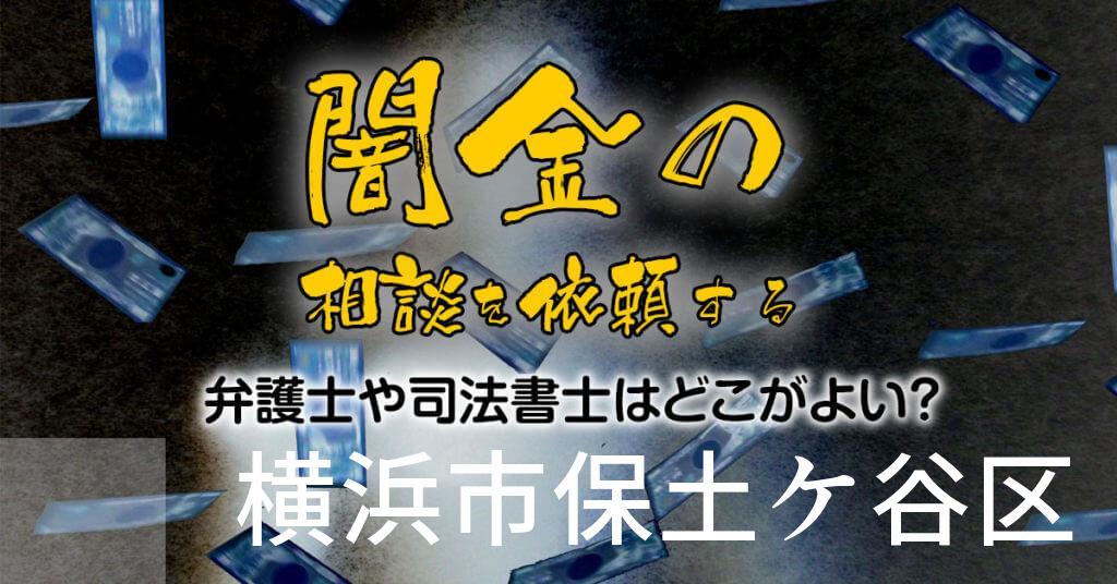横浜市保土ケ谷区で闇金の相談を依頼する弁護士や司法書士はどこがよい?取り立てを止める交渉が強いおススメ法律事務所など