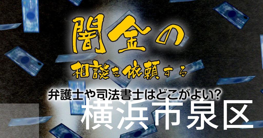 横浜市泉区で闇金の相談を依頼する弁護士や司法書士はどこがよい?取り立てを止める交渉が強いおススメ法律事務所など