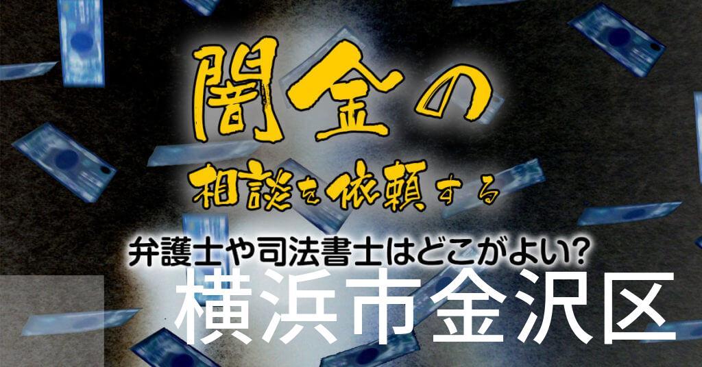 横浜市金沢区で闇金の相談を依頼する弁護士や司法書士はどこがよい?取り立てを止める交渉が強いおススメ法律事務所など