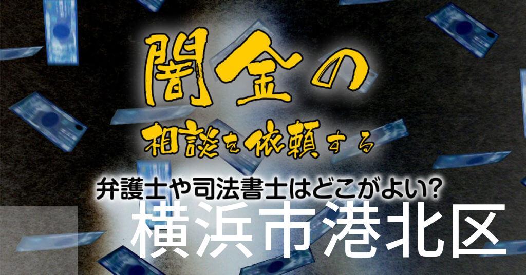 横浜市港北区で闇金の相談を依頼する弁護士や司法書士はどこがよい?取り立てを止める交渉が強いおススメ法律事務所など
