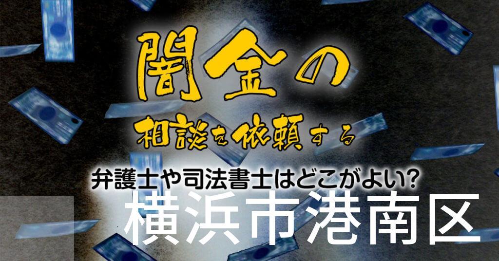 横浜市港南区で闇金の相談を依頼する弁護士や司法書士はどこがよい?取り立てを止める交渉が強いおススメ法律事務所など