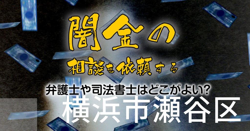 横浜市瀬谷区で闇金の相談を依頼する弁護士や司法書士はどこがよい?取り立てを止める交渉が強いおススメ法律事務所など