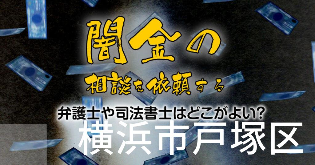 横浜市戸塚区で闇金の相談を依頼する弁護士や司法書士はどこがよい?取り立てを止める交渉が強いおススメ法律事務所など